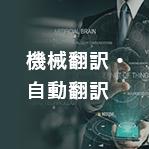 機械翻訳・自動翻訳(MT/Machine Translation)サービス