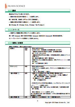 中国語スタイルガイドサンプル(1)
