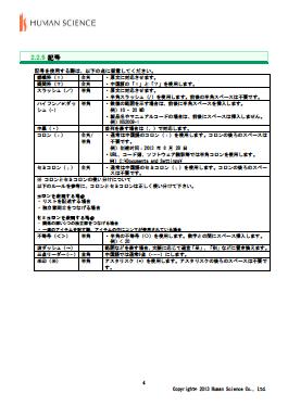 中国語スタイルガイドサンプル(2)