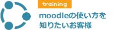 moodleの使い方を広めたいお客様