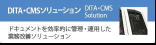 DITA・CMSソリューション
