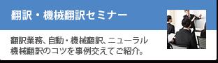 翻訳・機械翻訳セミナー