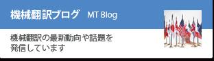 機械翻訳ブログ