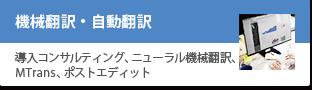 機械翻訳(ニューラル機械翻訳,MTrans)
