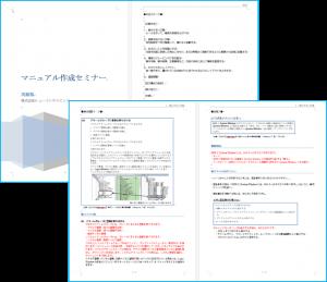 マニュアル作成セミナー 研修テキスト