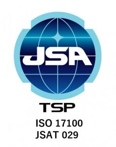 ISO17100_認証証‗日本語_2