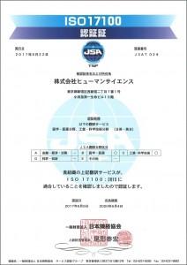 ISO17100_認証証‗日本語_3