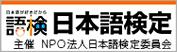 日本語検定 公式Webサイト