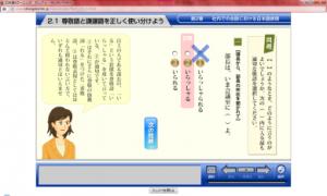 日本語検定_画面ショット2