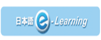 日本語検定 eラーニング