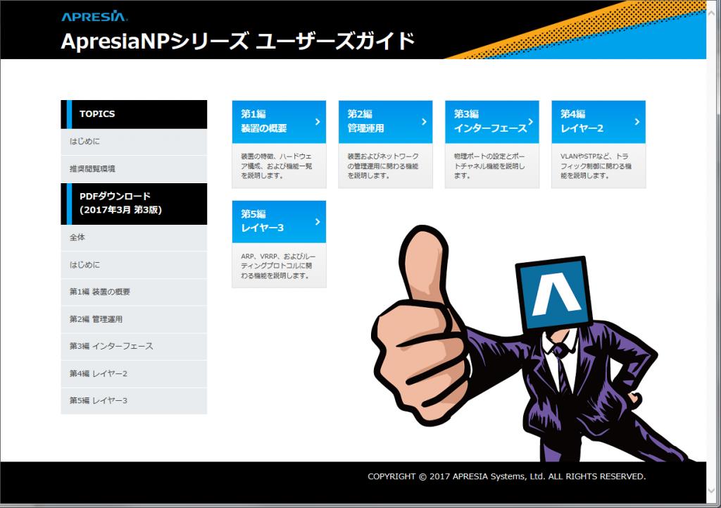 ApresiaNPシリーズ‗ユーザーズガイド