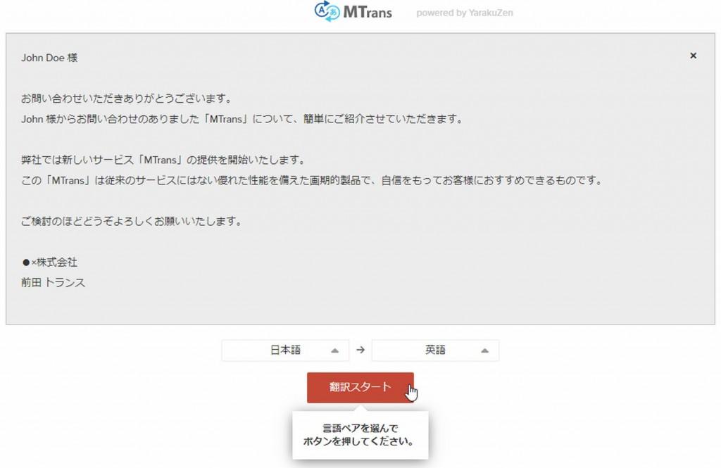MTrans_blog_3-21
