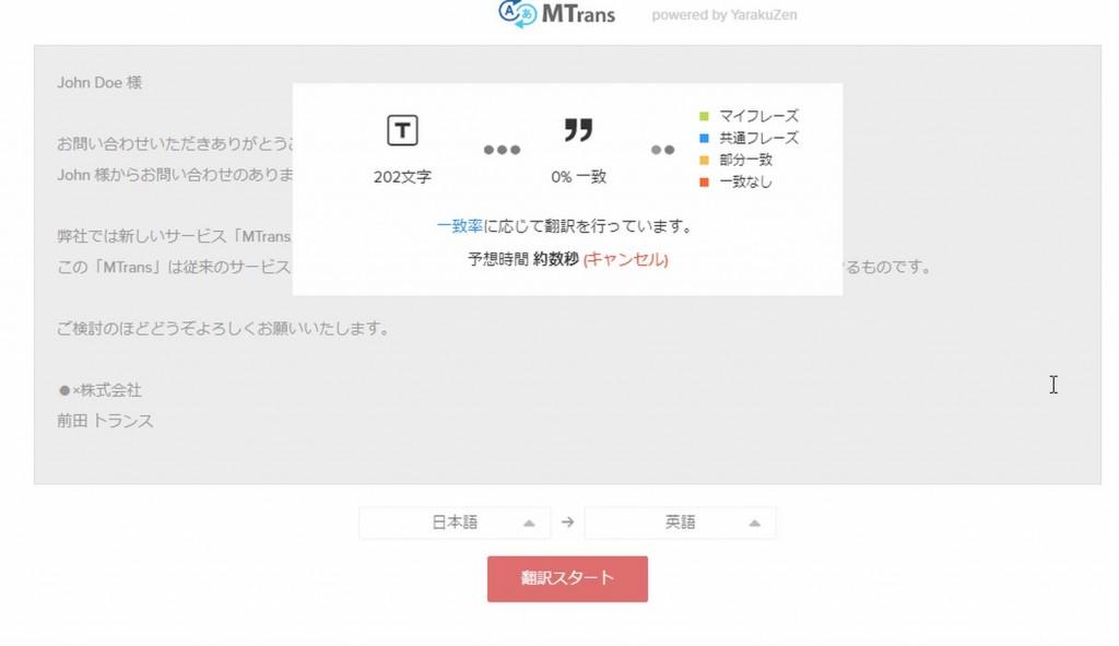 MTrans_blog_3-22