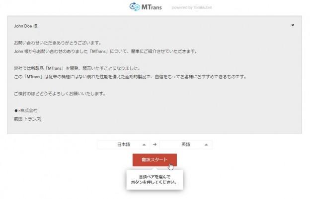 MTrans_blog_3-3