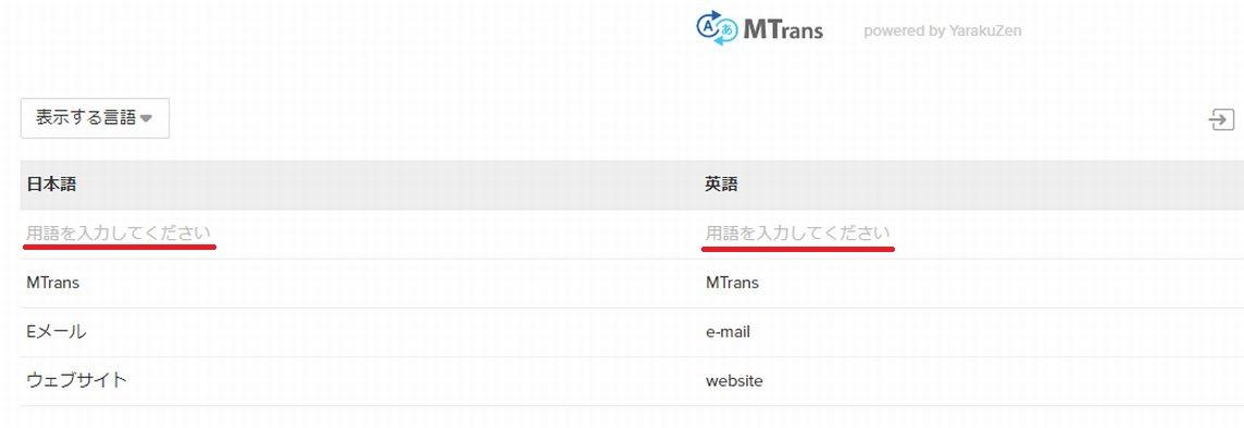 MTrans_Blog4-4