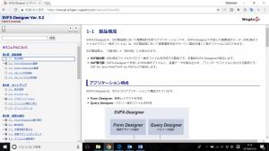 SVFX-Designer Webマニュアル(和文)
