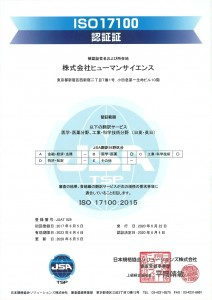 ISO17100認証証_JP_page-0001