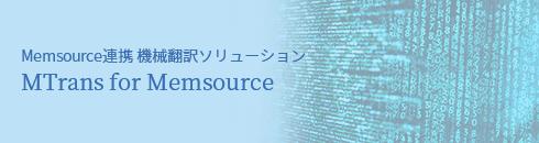 MTrans for Memsource