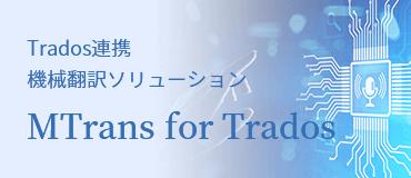 MTrans for Trados